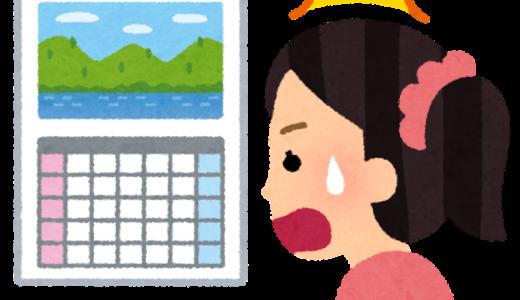 8月の優待銘柄の日程をカレンダーで確認しよう