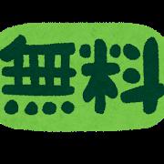 【超初心者向け】株主優待タダどりの始め方 ①の⑵お勧め証券会社 楽天証券
