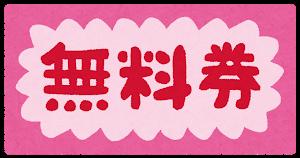 11月に届いた株主優待紹介(1)7513 コジマ
