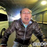 """今年70歳の桐谷さん、ついにマイホーム購入か!?""""相撲魂""""燃えるフェフ姉さんを応援する企画も"""